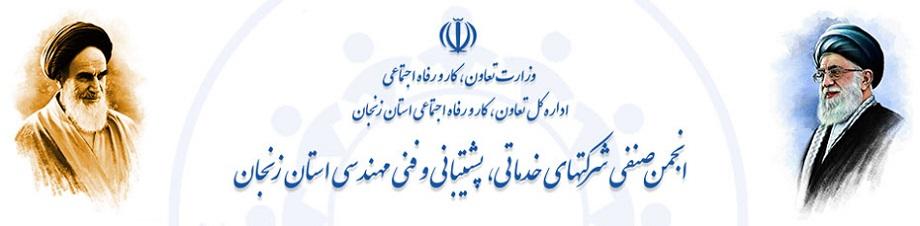 انجمن صنفی کارفرمایی شرکتهای خدماتی، پشتیبانی و فنی مهندسی استان زنجان